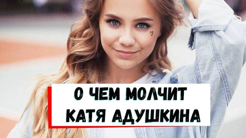 Что мы знаем о YouTube звезде Кате Адушкиной