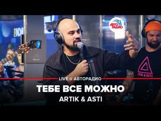 🅰️ Artik & Asti - Тебе Все Можно (LIVE @ Авторадио)