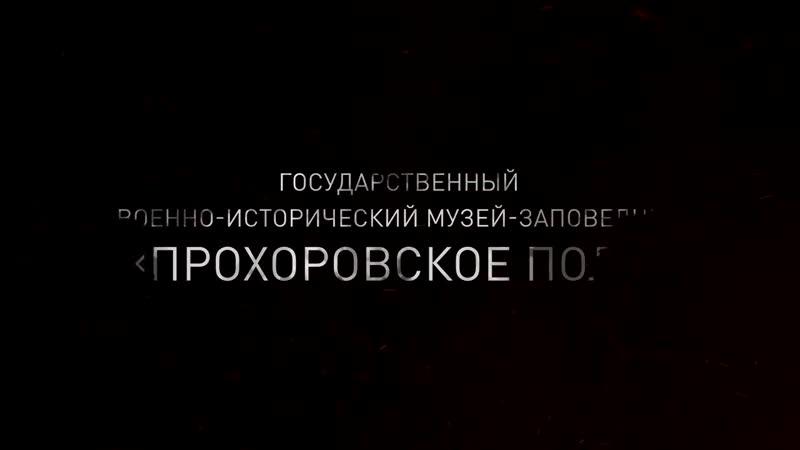 ТРК Мир Белогорья Виртуальное открытие музея в Прохоровке 6