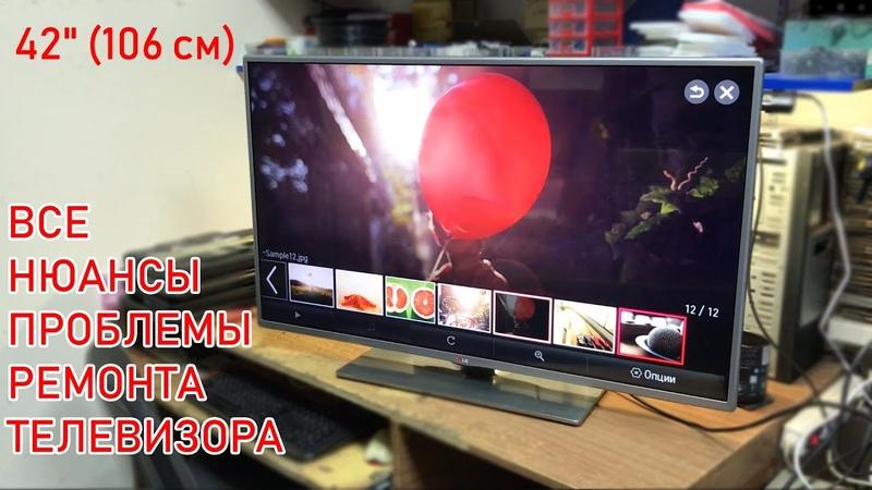 СРОЧНЫЙ РЕМОНТ: LED телевизор LG 42(106 см). Нет подсветки. Нюансы и косяки. Универсальный способ.