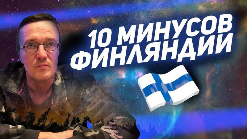 10 МИНУСОВ ФИНЛЯНДИИ