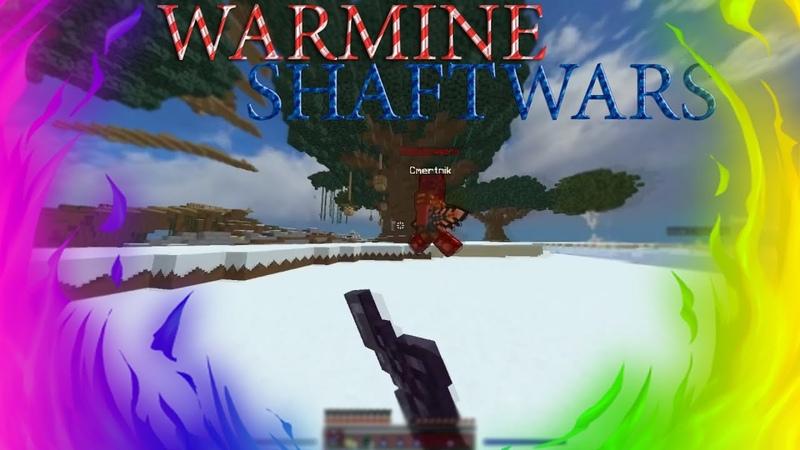 ShaftWars WarMine Новая система PvP Fix читов на шв 0