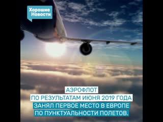 Аэрофлот признан лучшей авиакомпанией по точности соблюдения полетного графика