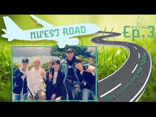 Ep. 3 NU'EST Road (рус. суб.)