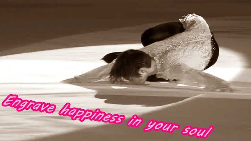 羽生結弦があなたの魂に幸せを刻みます Engrave happiness in your soulyuzuruhanyu