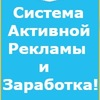 Buxbox.info Система активной рекламы!!!
