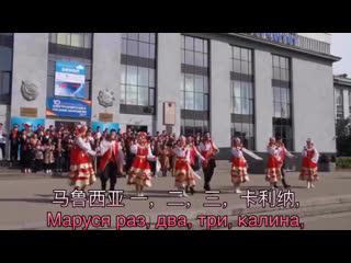 Китайский студент МГИМО поздравил русских с 70-летней годовщиной установления китайско-российских дипломатических отношений