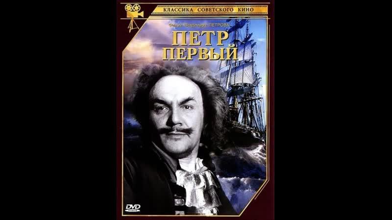 ПЁТР ПЕРВЫЙ (Ленфильм, 1937-1938)