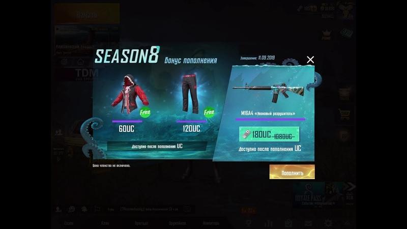 Купил M16A4 «Неоновый разрушитель» , Верх и Низ «Гонщик» (красно-черный) за 180 UC | PUBG Mobile