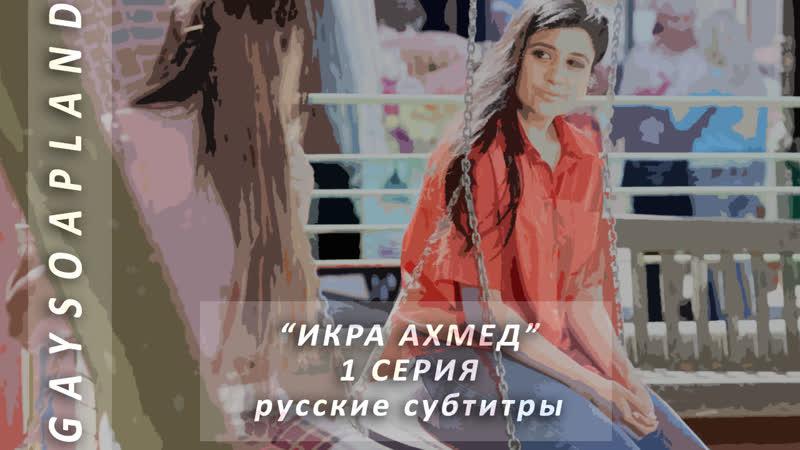 Икра Ахмед Iqra Ahmed 1 Серия русские субтитры