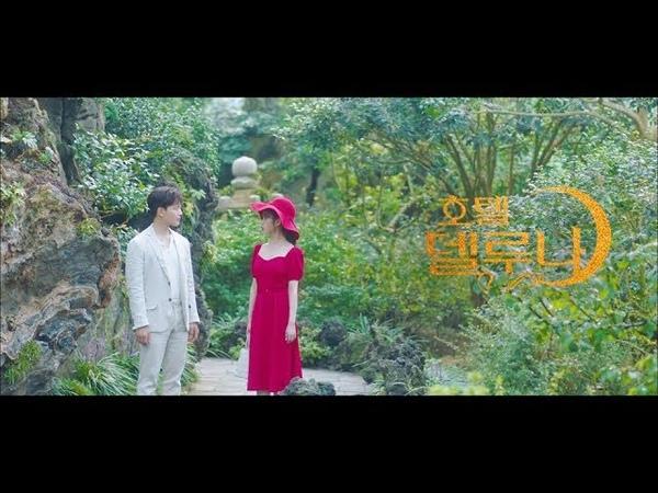 Song Ha Ye (송하예) - Say Goodbye (호텔 델루나 OST Part. 11)