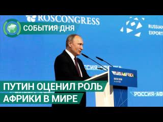 Путин: Африка становится опорой многополярного мира. События дня. ФАН-ТВ
