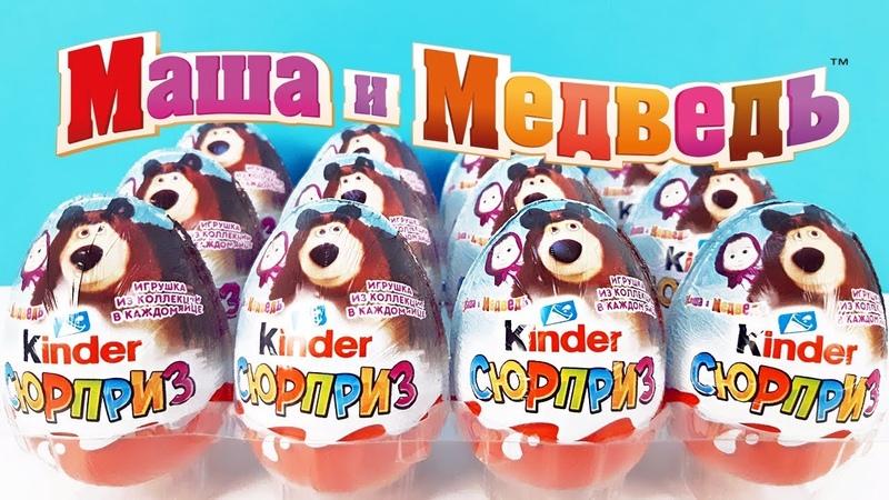 Киндер Сюрприз МАША И МЕДВЕДЬ 2019 Новая серия ИГРУШКИ мультик Unboxing Kinder Surprise eggs