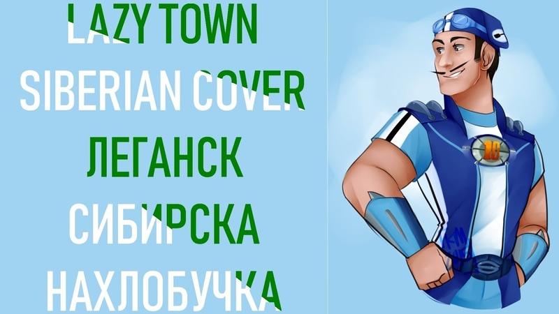Lazy Town Intro (Siberian Cover) | Леганск зачалка (сибирска нахлобучка)
