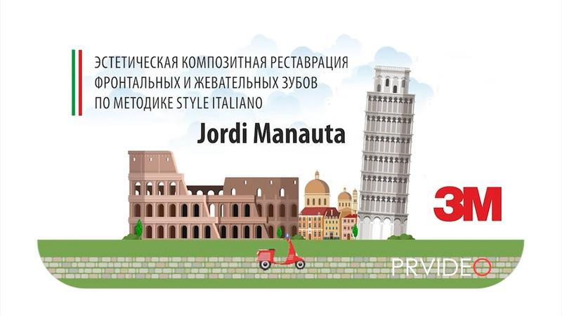 Семинар Jordi Manauta в Самаре 2019 год