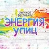 "Фестиваль хип-хоп культуры ""Энергия улиц"""