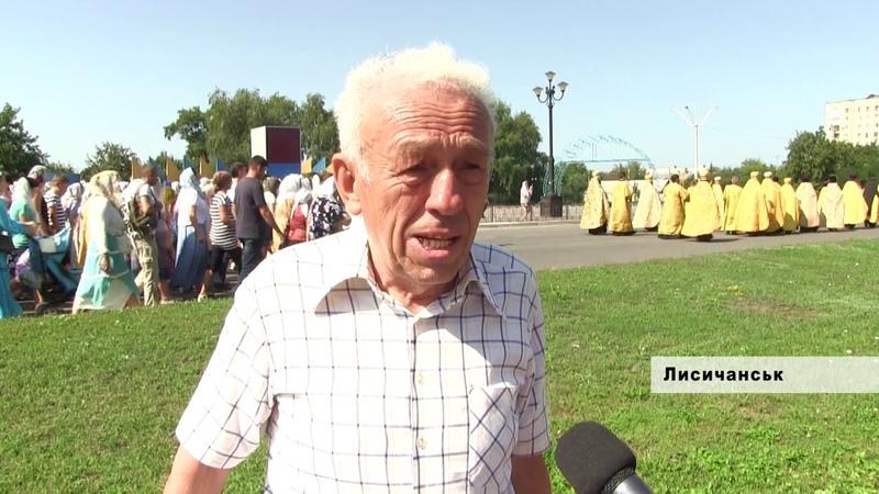 У Лисичанську відбулась хресна хода