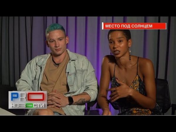 Егор и Джулия какие шансы на победу в шоу Место под солнцем у помолвленной парочки