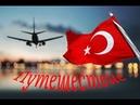 Самые важные фразы для путешествия по Турции Türkiye seyehati için en önemli soru ve cevaplar
