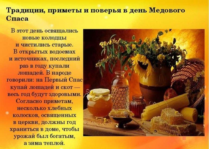 14 августа какой Спас: приметы на медовый Спас 2019, Маковей