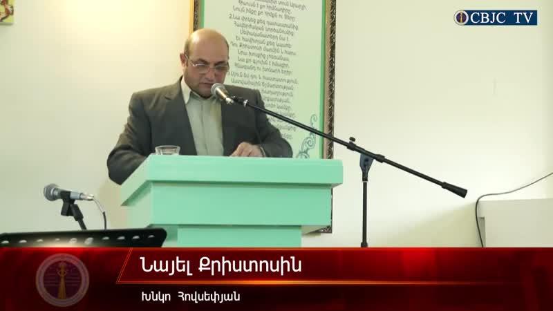 HQ266 Նայել Քրիստոսին Խնկո Հովսեփյան