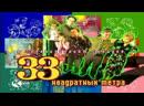 33 квадратных метра 1998 Про Темура и его каманду