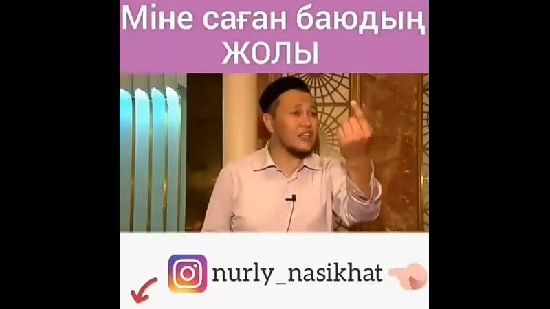 Міне саған баюдың жолы ұстаз Арман Қуанышбаев