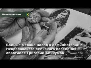 Еще одну фамилию нашего земляка-защитника разместят на мемориале в Некрасовской
