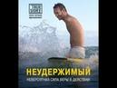 Аудиокнига Вуйчич Ник Неудержимый Глава 4 Жизнь со страстью и целью