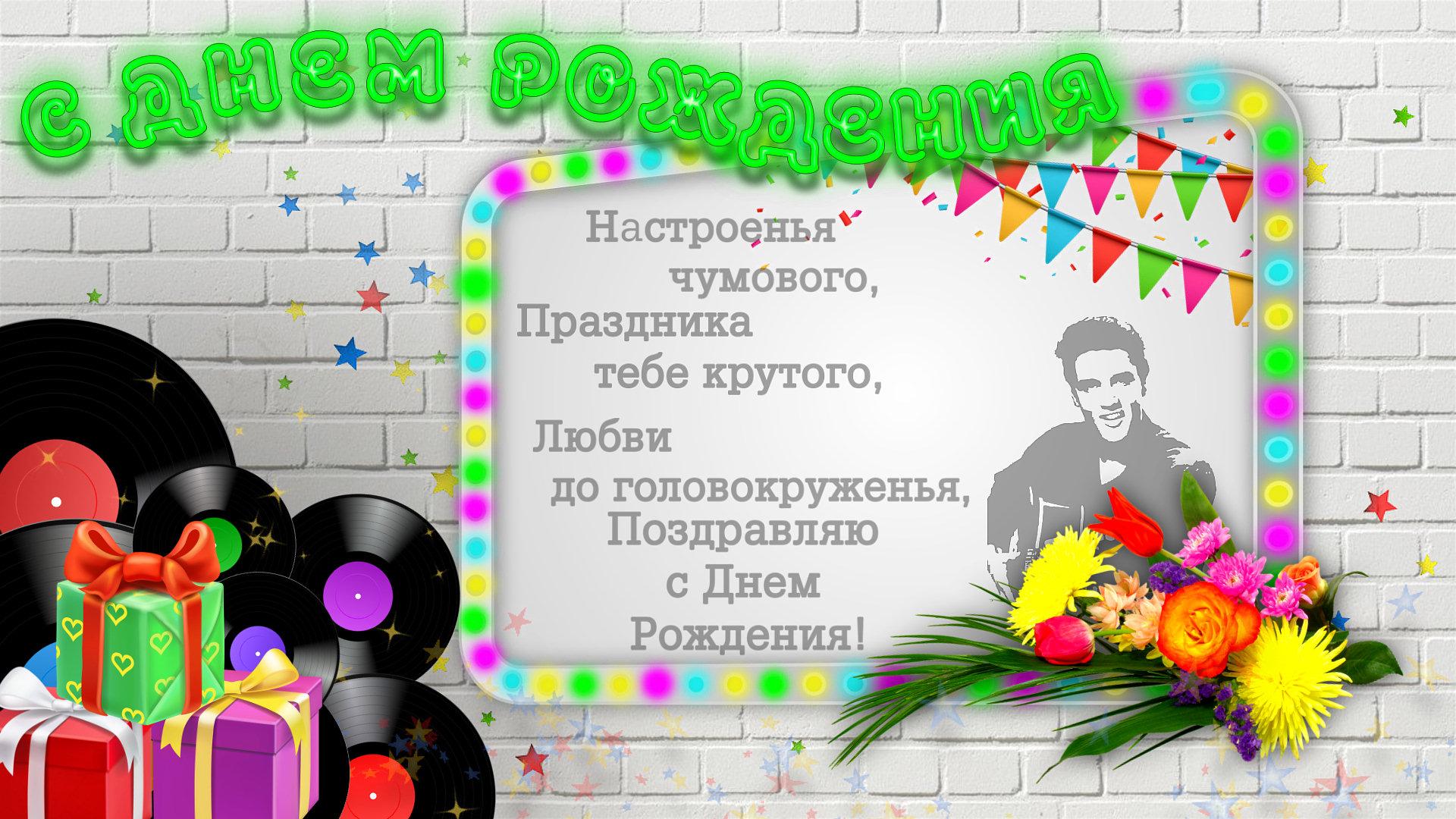 Birthday, congratulation, wish, gift, girl, woman, anniversary, holiday, День рождения, поздравление, пожелание, женский, мужской, праздник, рок-н-ролл, rock'n'roll,