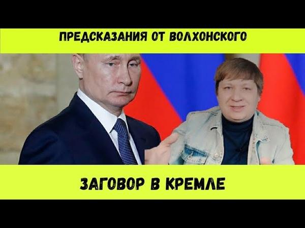 Предсказания от Волхонского Заговор в Кремле