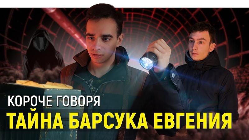 КОРОЧЕ ГОВОРЯ ТАЙНА БАРСУКА ЕВГЕНИЯ КОНЕЦ СВЕТА
