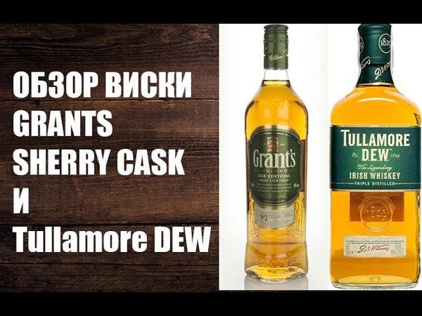 Виски Grants Sherry Cask и Tullamore DEW обзор 18