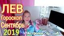 ЛЕВ ГОРОСКОП на СЕНТЯБРЬ 2019 НОВОЛУНИЕ и ПОЛНОЛУНИЕ в СЕНТЯБРЕ 2019