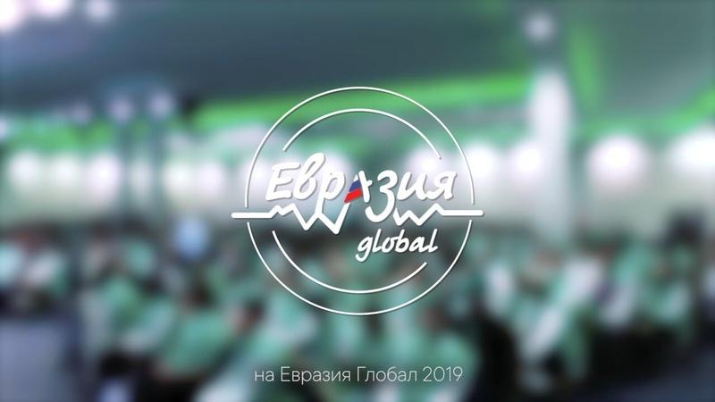 We are different. Eurasia global 2019 (AVA studio)