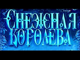 """Анонс мюзикла """"Снежная королева"""" (Россия, )"""