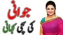 Meri Kahani Meri Zubani | Jawani ki kahani | Sad story | RYK HUB