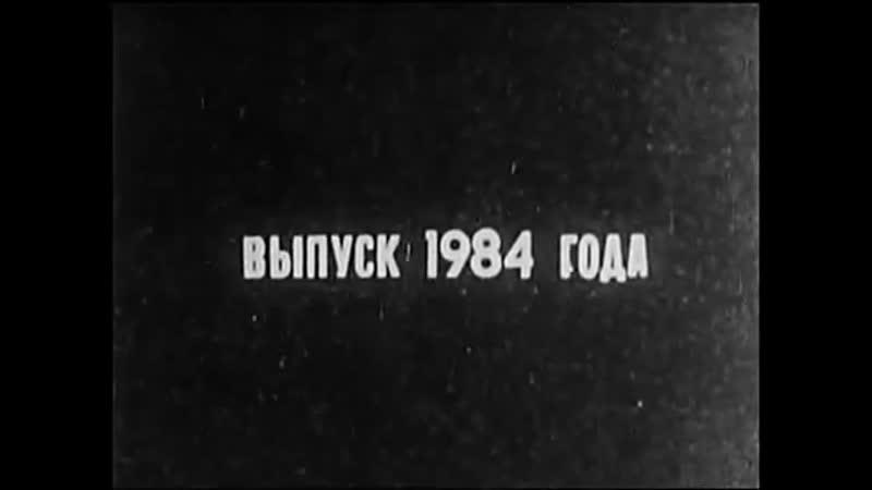 Подготовка спринтера 1984