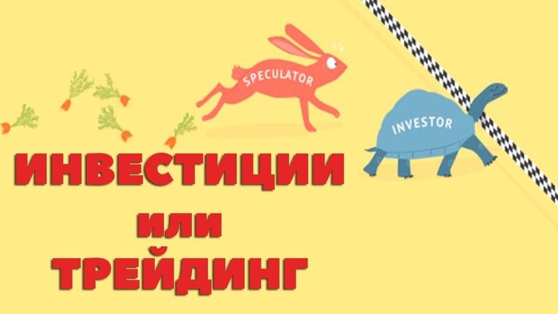 Инвестиции или трейдинг. Игра на фондовой бирже. Как торговать и заработать на фондовой бирже