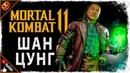 ШАН ЦУНГ! ФАТАЛИТИ, БРУТАЛИТИ, КОНЦОВКА И КРУТОЙ СКИН! ➥ Mortal Kombat 11 7 [2K]