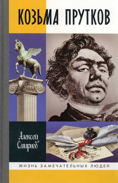 Литературная мистификация XIXвека