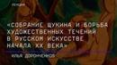 Лекция «Собрание Щукина и борьба художественных течений в русском искусстве начала ХХ века»