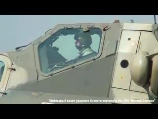 Взлет с места и вертушкой ударного вертолета Ми-28Н