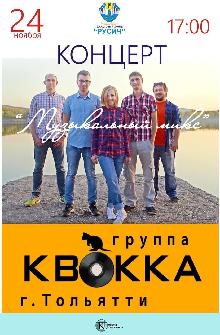 Концерт группы Quokka