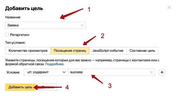 Льём через Яндекс.Директ: подготовка к запуску рекламы, изображение №16