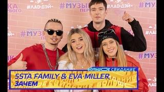 """5sta Family x Eva Miller - Зачем / шоу """"Большое свидание"""" / Музыка Первого"""