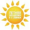 Летняя Языковая Академия.  Химки