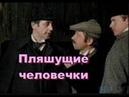 Артур Конан Дойль Пляшущие человечки Возвращение Шерлока Холмса аудиокнига слушать онлайн
