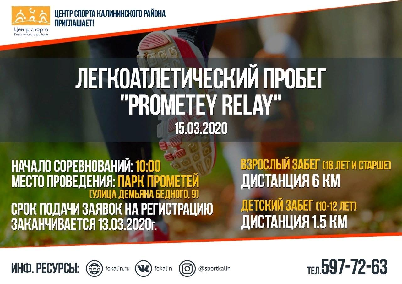 15 марта Центр спорта Калининского района проведёт легкоатлетический пробег